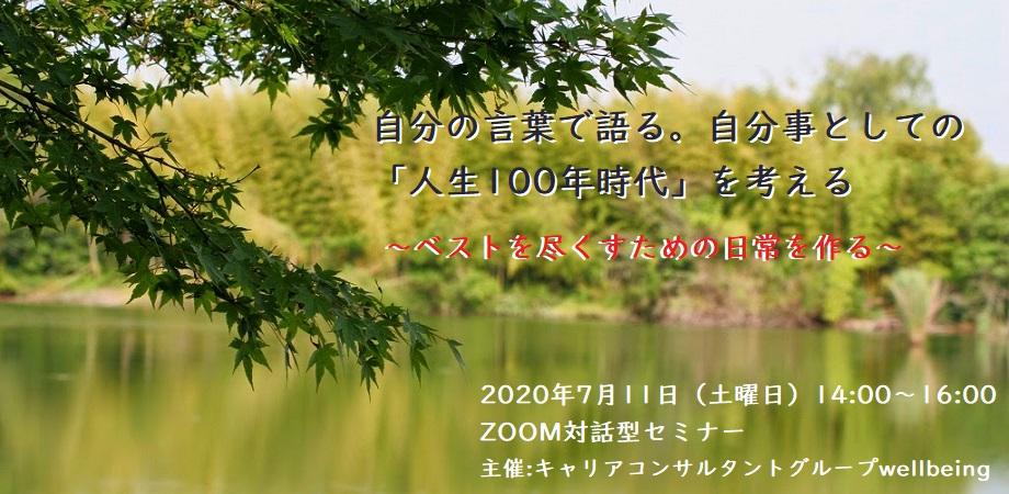 【ZOOM開催】自分の言葉で語る。「あり方」から考える「人生100年時代」 ~ZOOMの使い方からスタートする対話型セミナー~